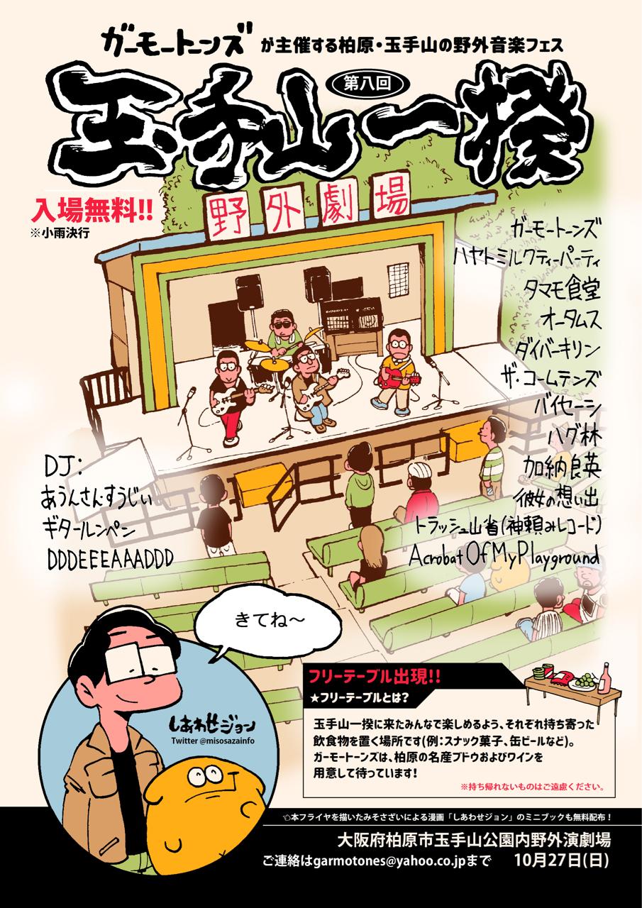 tamateyama2019
